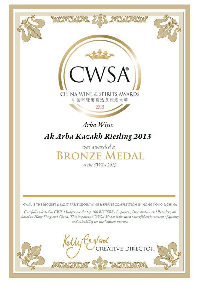 AK ARBA KAZAKH RIESLING 2013