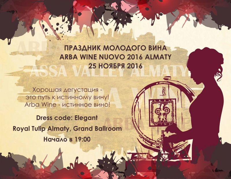 Arba Wine Nuovo 2016 ALMATY