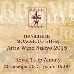 ПРАЗДНИК МОЛОДОГО ВИНА Arba Wine Nuovo 2015